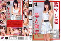 素人騙し撮り 脱がし屋 美人限定 Vol.13 ONEG-013